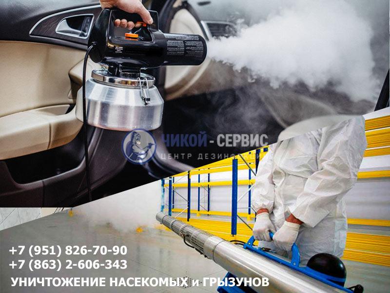 Устранение запахов в Ростове в помещениях и автомобилях от Чикой-Сервис