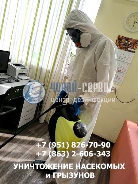 Дезинфекция офиса в Ростове-на-Дону специалистами Чикой-Сервис