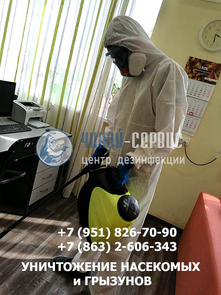 Дезинфекция офиса от коронавируса COVID 19 в Ростове-на-Дону - фото Чикой-Сервис